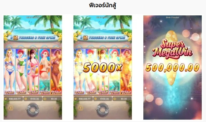 รีวิว : เกมส์สล็อต Bikini Paradise เกมส์ใหม่มาแรง โบนัสแตกเยอะ