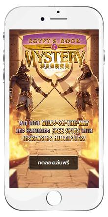 รีวิว : เกมส์สล็อต Egypt's Book of Mystery แตกโหดเพิ่มจำนวนคูณทุกรอบ